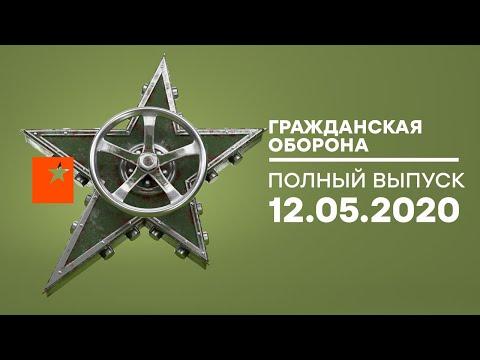 Гражданская оборона – выпуск от 12.05.2020