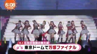 めざましテレビ μ's FinalLIVE特集