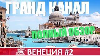 ВЕНЕЦИЯ: БОЛЬШОЕ ПУТЕШЕСТВИЕ ПО ГРАНД КАНАЛУ (HD) | Прогулки по Венеции #2