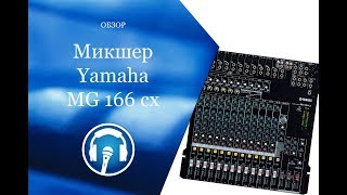 микшер Yamaha MG166cx