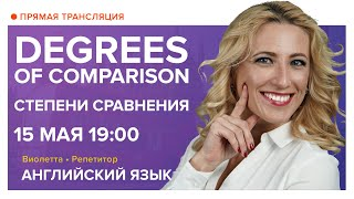Английский язык | Степени сравнения прилагательных. Degrees of comparison