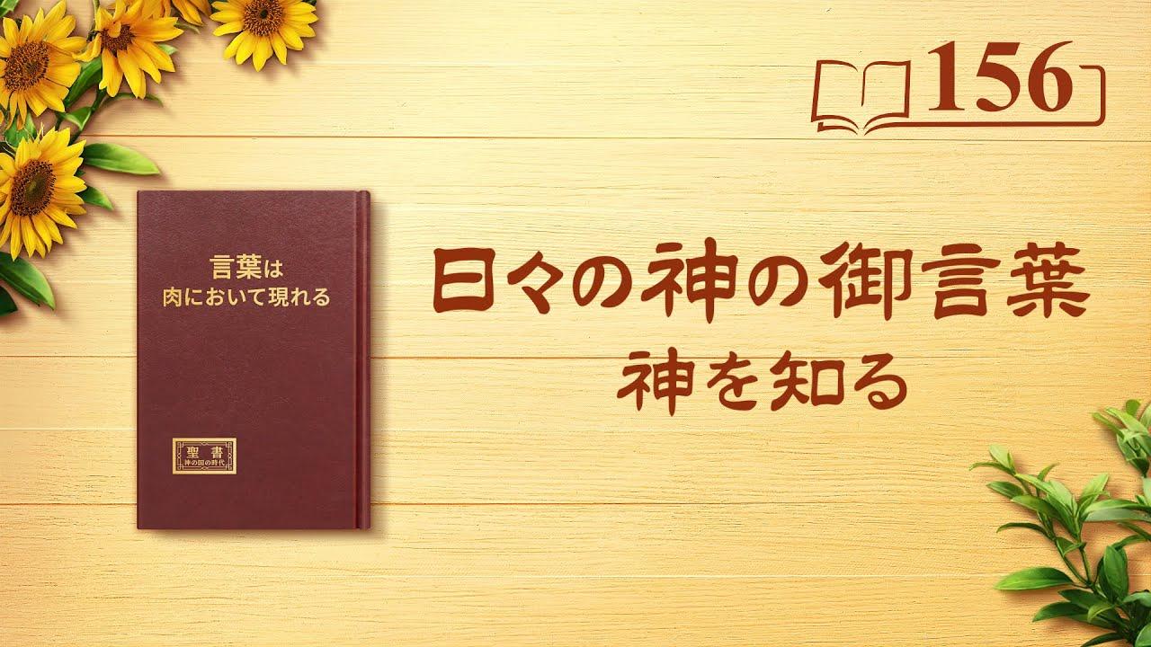 日々の神の御言葉「唯一無二の神自身 6」抜粋156
