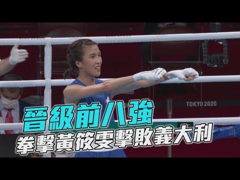 拳擊黃筱雯擊敗義大利 晉級前八強/愛爾達電視20210729