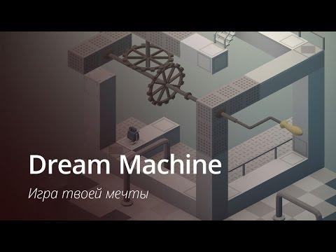 Dream Machine - пожалуй, безупречная игра