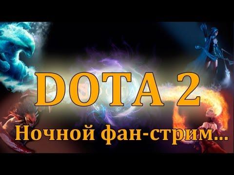 видео: dota 2 - Ночной фан-стрим... (без цензуры). via mmorpg.su