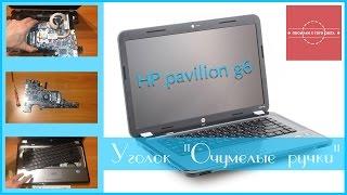 АФИГЕТЬ! ЧТО ТАМ БЫЛО! Ремонт ноутбука hp pavilion g6