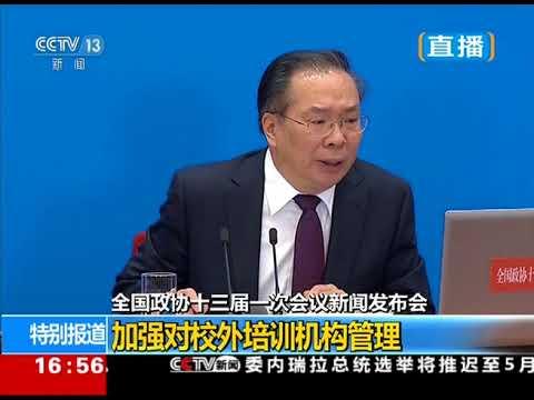 [全国政协十三届一次会议新闻发布会]光明日报融媒体记者向王国庆提   CCTV
