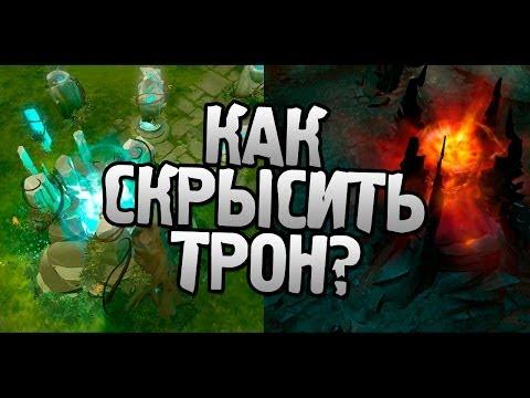 видео: Как скрысить трон? [dota 2]