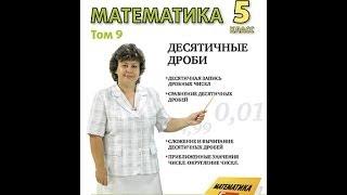 Математика 5 класс. ДЕСЯТИЧНЫЕ ДРОБИ.