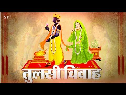 tulsi-vivah-special-whatsapp-status- -tulsi-vivah-2019- -तुलसी-विवाह-status-2019- -tulsi-vivah-song