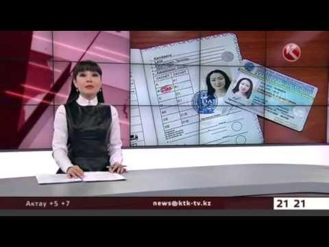 Репортаж КТК про международное водительское удостоверение