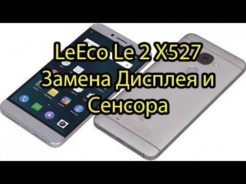 Leeco Le 2 X527 4G Замена Дисплея и сенсора (тачскрина)