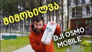 DJI Osmo Mobile მიმოხილვა – Giorgi Danelia
