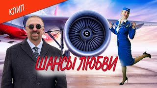Смотреть клип Волощук С.Д. - Шансы Любви