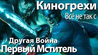 """Киногрехи. Всё не так с фильмом """"Первый Мститель: Другая Война"""" (русская озвучка НПП)"""