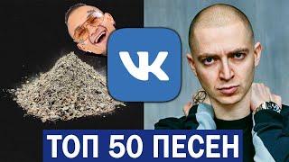 ТОП 50 ПЕСЕН VK   Февраль 2020   ЛУЧШИЕ ПЕСНИ ВКонтакте