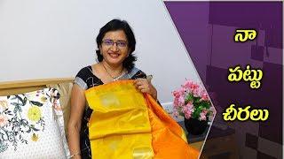 My Pattu Sarees II Lalitha Reddy
