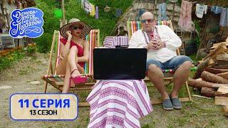 Однажды под Полтавой Прокрастинация 13 сезон 11 серия Сериал комедия 2021