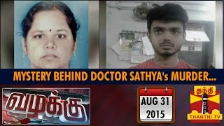 Vazhakku (Crime Story) 31-08-2015 Mystery Behind Woman Doctor Sathya's Murder case report video 31/08/2015 Thanthi tv shows