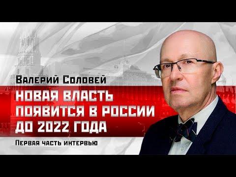 Валерий Соловей/Сергей Удальцов: Новая власть появится в России до 2022 года