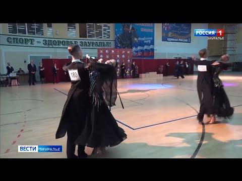 На паркете: в Кургане завершилось первенство области по танцевальному спорту