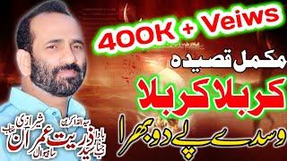 Full Qaseeda Karbala Karbala By Zakir Syed Zuriat Imran Sherazi 2019 |FAROGH E AZADARI|