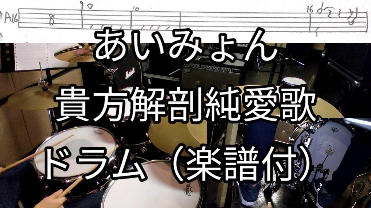 あいみょん 貴方解剖純愛歌 ドラム 叩いてみた 楽譜付