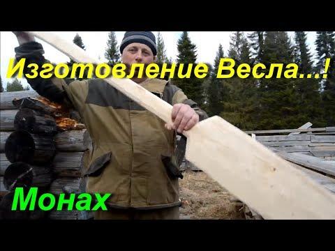 Изготовление весла. Быт Российской глубинки.