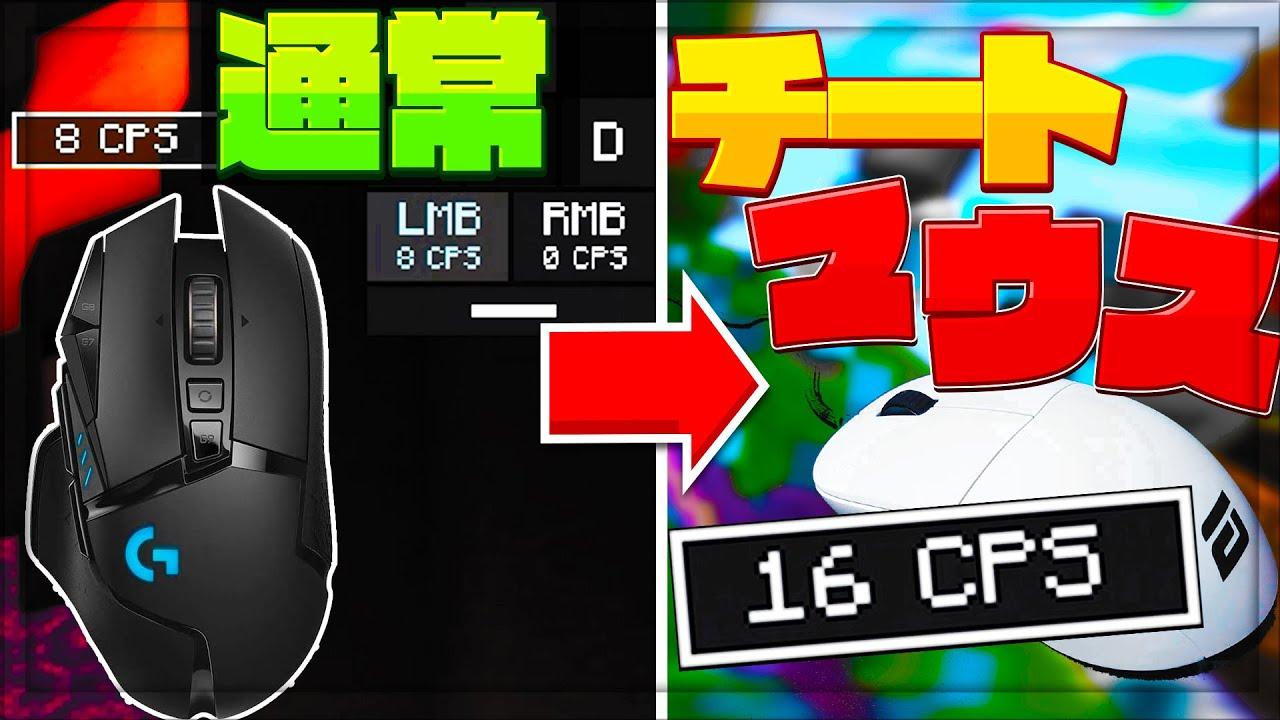 超オススメ!マイクラのPVPが上手くなるチートマウス!!【マインクラフト】