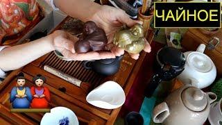 Китайский чайный столик и МОЯ ЧАЙНАЯ ПОСУДА обзор RusLanaSolo