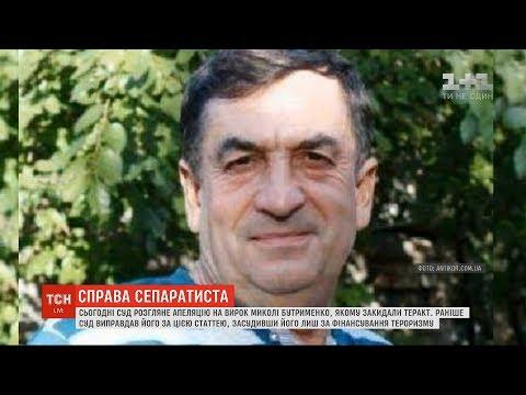 ТСН: Суд розгляне апеляцію на вирок сепаратисту Миколі Бутрименко, якому закидали теракт