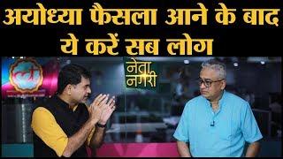 Ayodhya Verdict पर Saurabh Dwivedi और Rajdeep Sardesai ने जो बातचीत की, वो ही हो गया। Neta Nagri