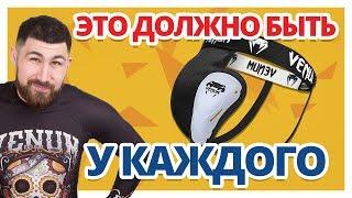 СТОИТ ЛИ ЭКОНОМИТЬ НА РАКУШКЕ??? Venum, Peresvit и Бюджетная ракушка