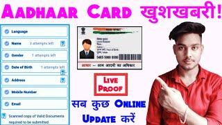 Aadhar card update mobile number   how to change dob in aadhaar card online   aadharselfupdateportal