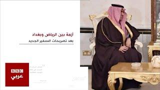 أزمة دبلوماسية خلفتها تصريحات السفير السعودي في بغداد عن الحشد الشعبي