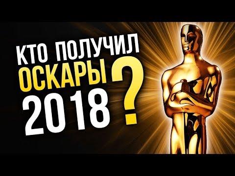 Кто получил Оскары в 2018...