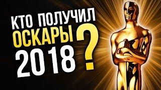 Кто получил Оскары в 2018 году?