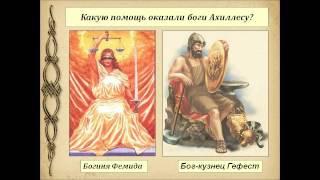 Троянская война в поэме Гомера «Илиада»
