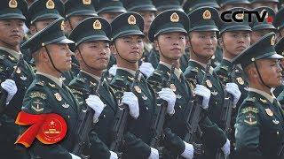 [中华人民共和国成立70周年]火箭军方队| CCTV