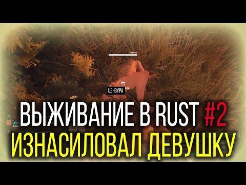Выживание в Rust #2 - Изнасиловал девушку