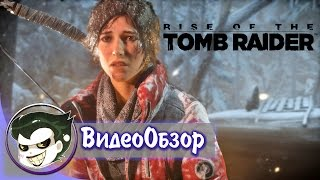 Обзор Rise of the Tomb Raider Возвращение Лары Крофт