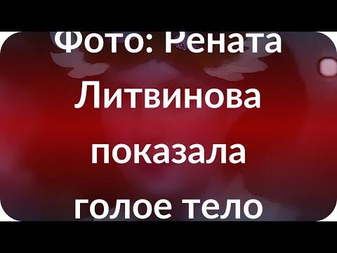 Фото: Рената Литвинова показала голое тело