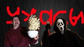 Типы людей при просмотре фильмов ужасов/Поля Leyn