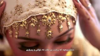 Maher Zain Baraka Allah Subtitle Kurdish & HD quality