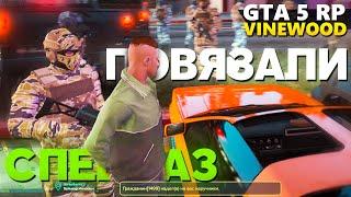 МЕНЯ ПОВЯЗАЛ СПЕЦНАЗ ВО ВРЕМЯ РЕЙДА! (GTA 5 RP VineWood | #12)