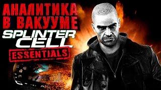 Аналитика В Вакууме. Splinter Cell: Essentials (PSP)