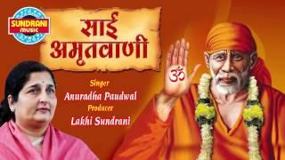 Sai Amritwani New Singer Anuradha Paudwal Sai Baba Shirdi Om Sai Namahaya Shirdi SaiBaba