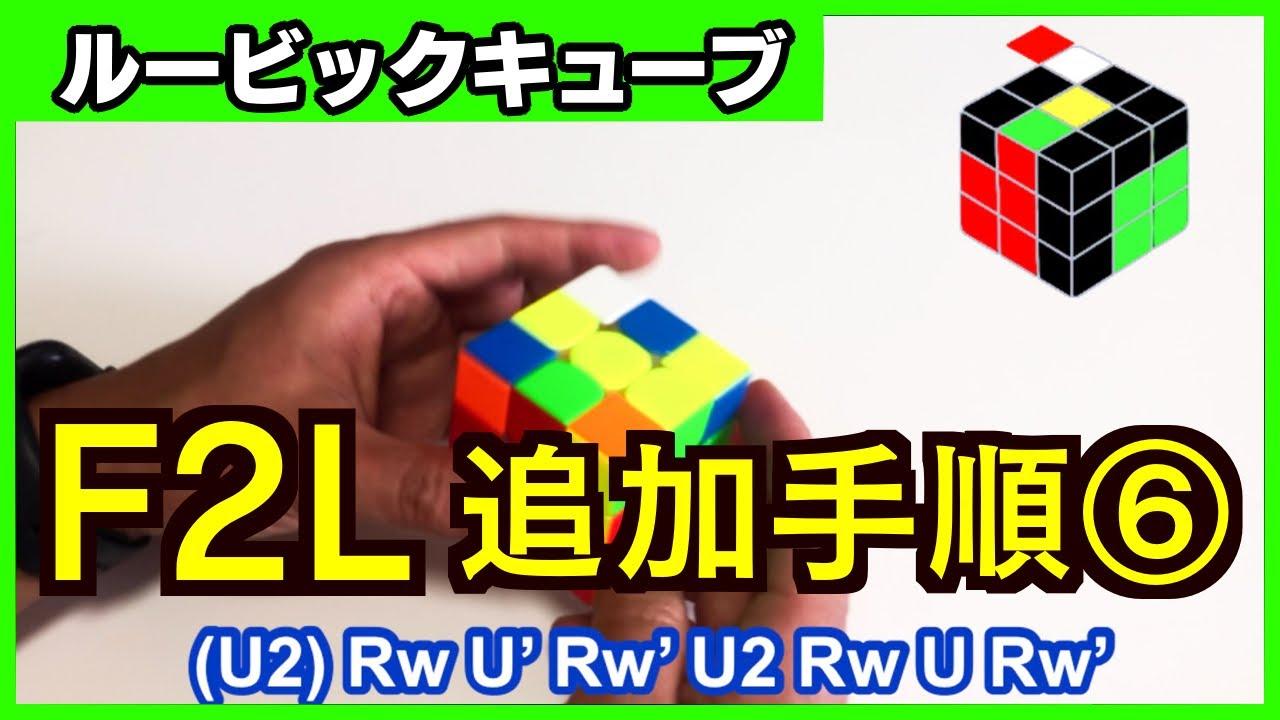【ルービックキューブ F2I追加手順7】持ち替えを減らしてタイム短縮!(U2) Rw U' Rw' U2 Rw U Rw''