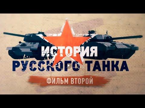 История русского танка 2 серия (HD)