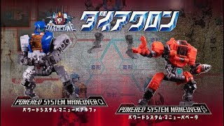 <ダイアクロン マニューバシリーズ 先行大公開>  Preview of DIACLONE Maneuver series.